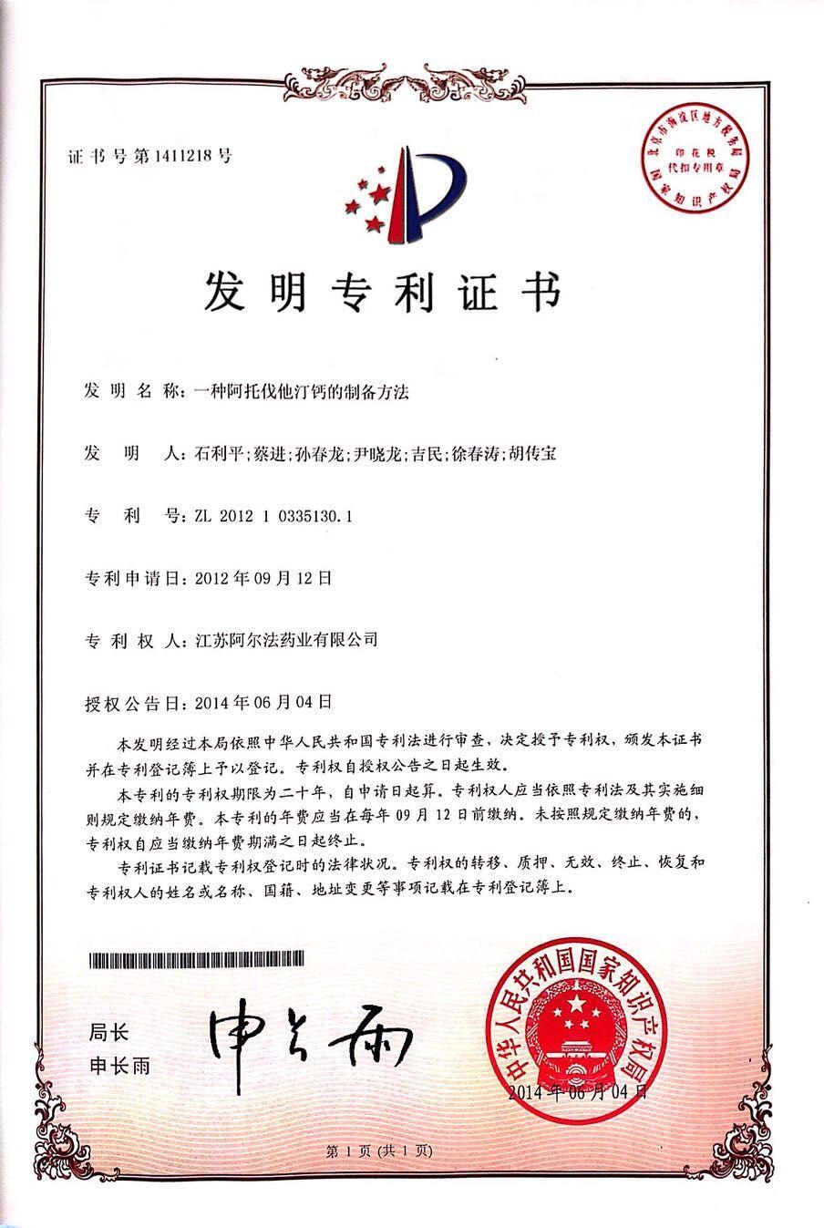 荣誉-专利-6.一种阿托伐他汀钙的制备方法