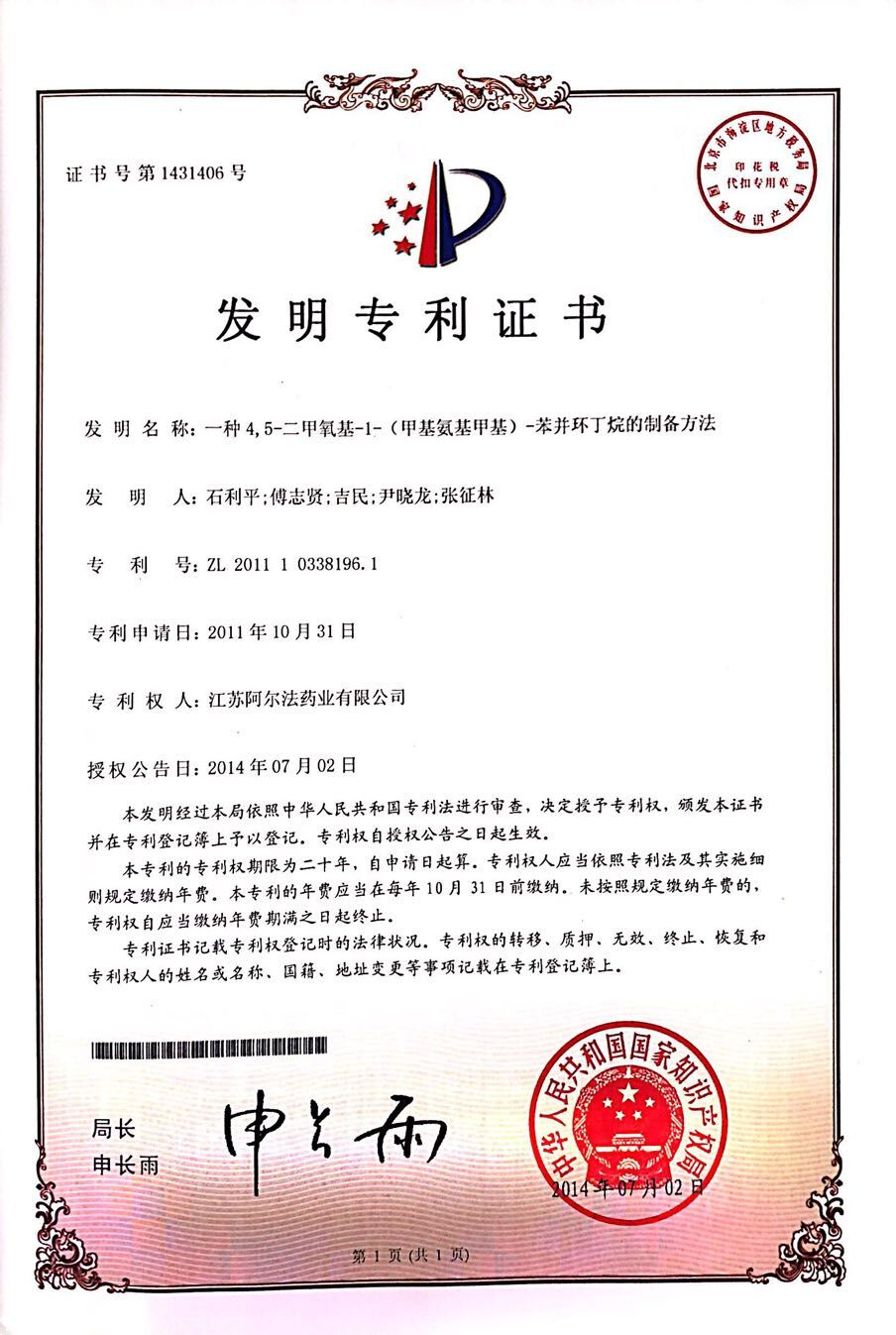 荣誉-专利-7.一种4,5-二甲氧基-1--甲基氨基甲基-苯并环丁烷的制备方法