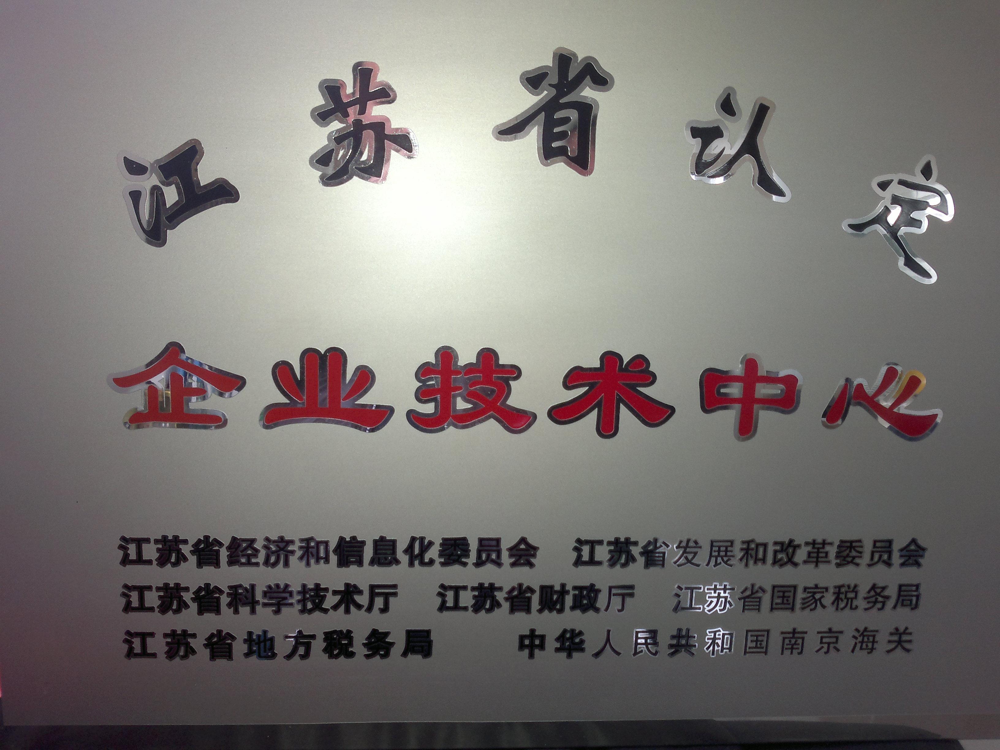 重要奖项-1.3、2010江苏省企业技术中心