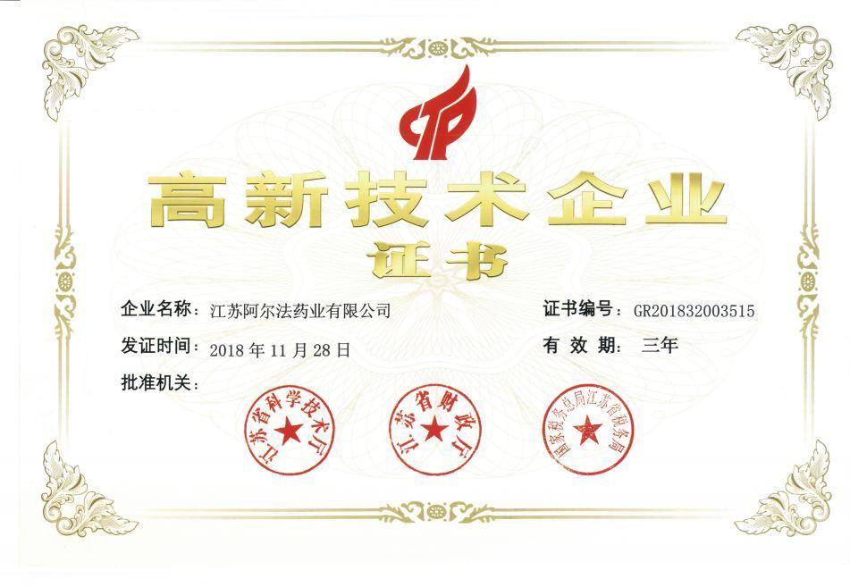 重要奖项-3.1.2018高新技术企业证书