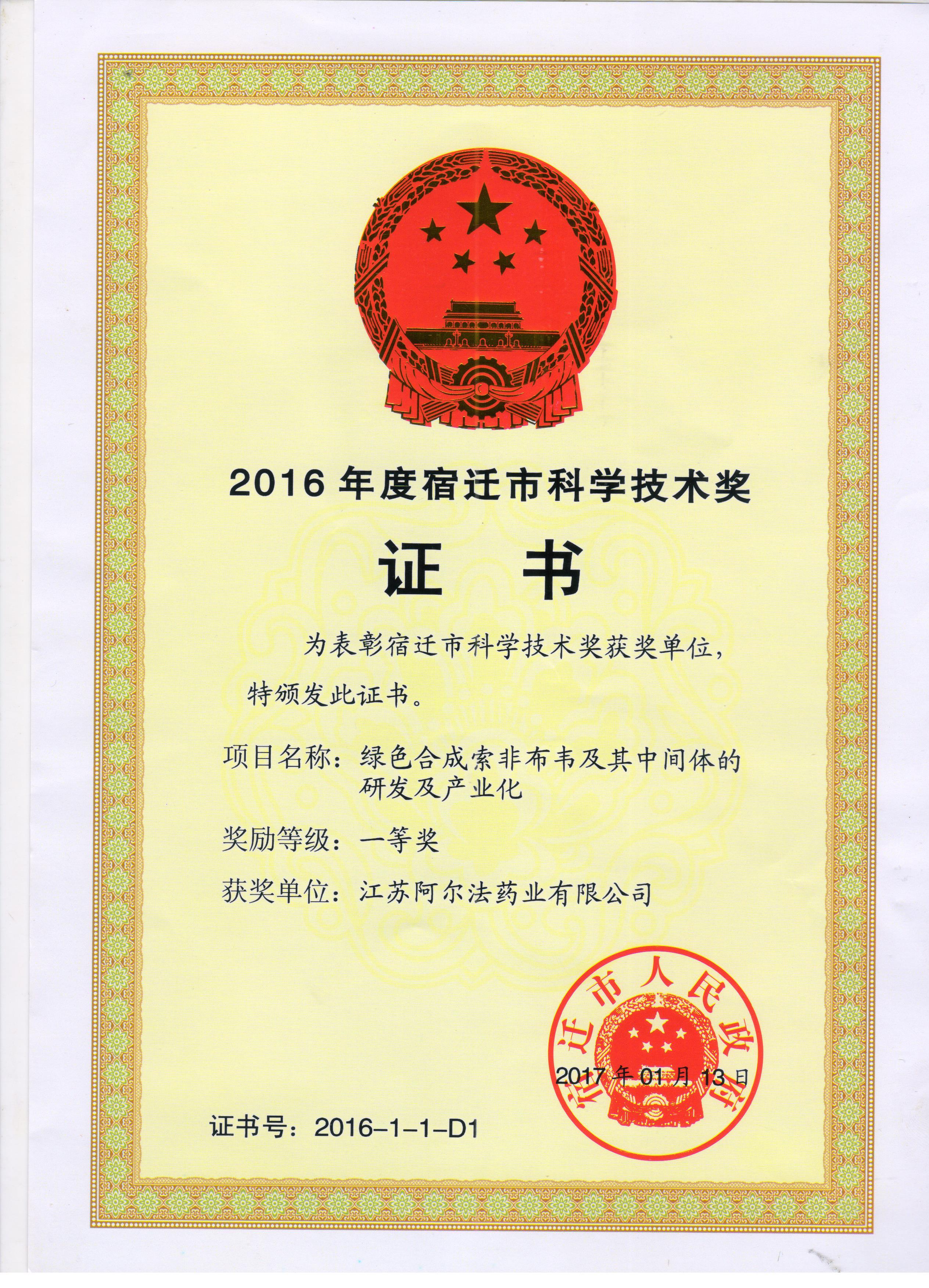重要奖项-4.2.市科学技术一等奖