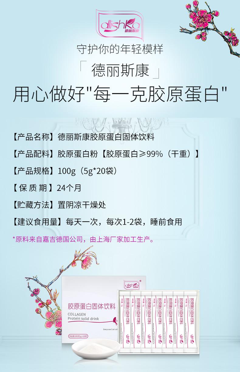 膠原蛋白-0905膠原2_07