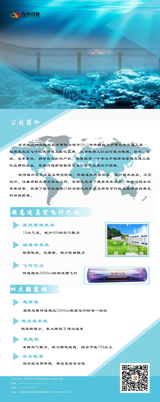 企业-九州动脉-超音速高铁-微信图片_20191209180352