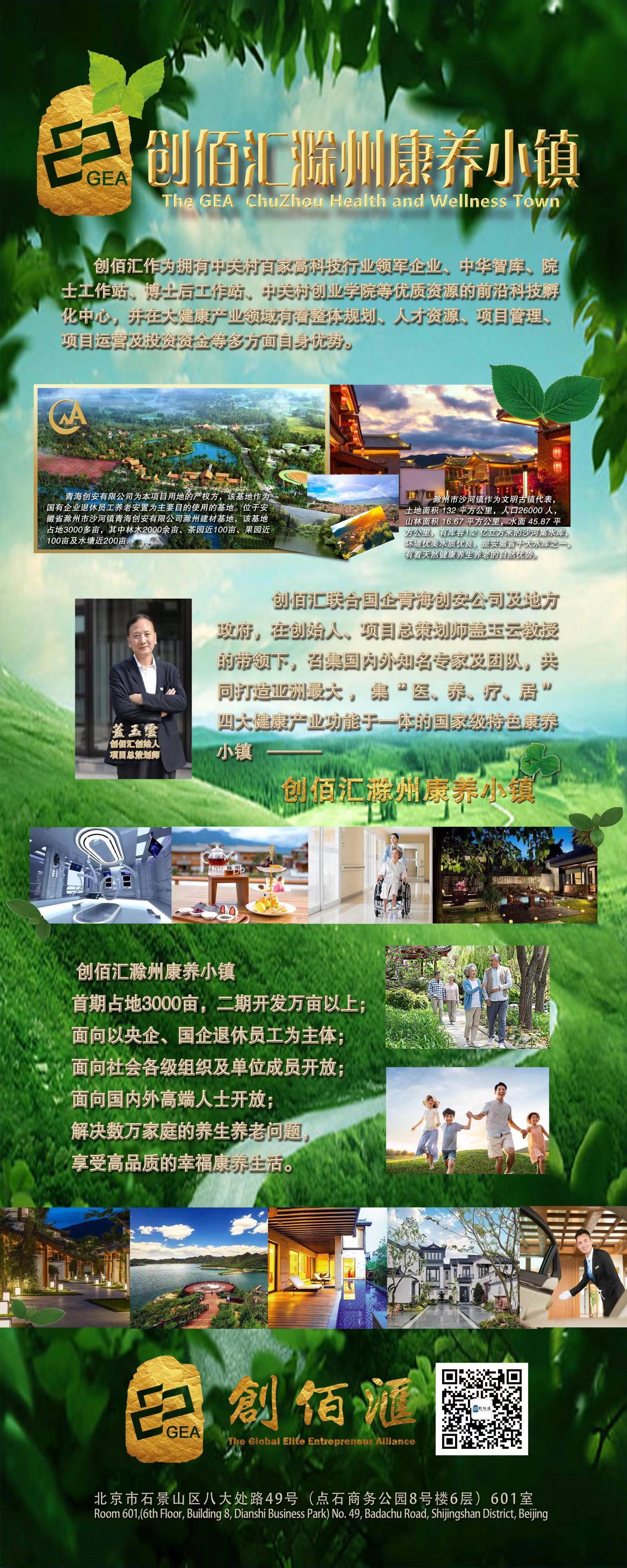 企业-滁州康养小镇-微信图片_20191209204150
