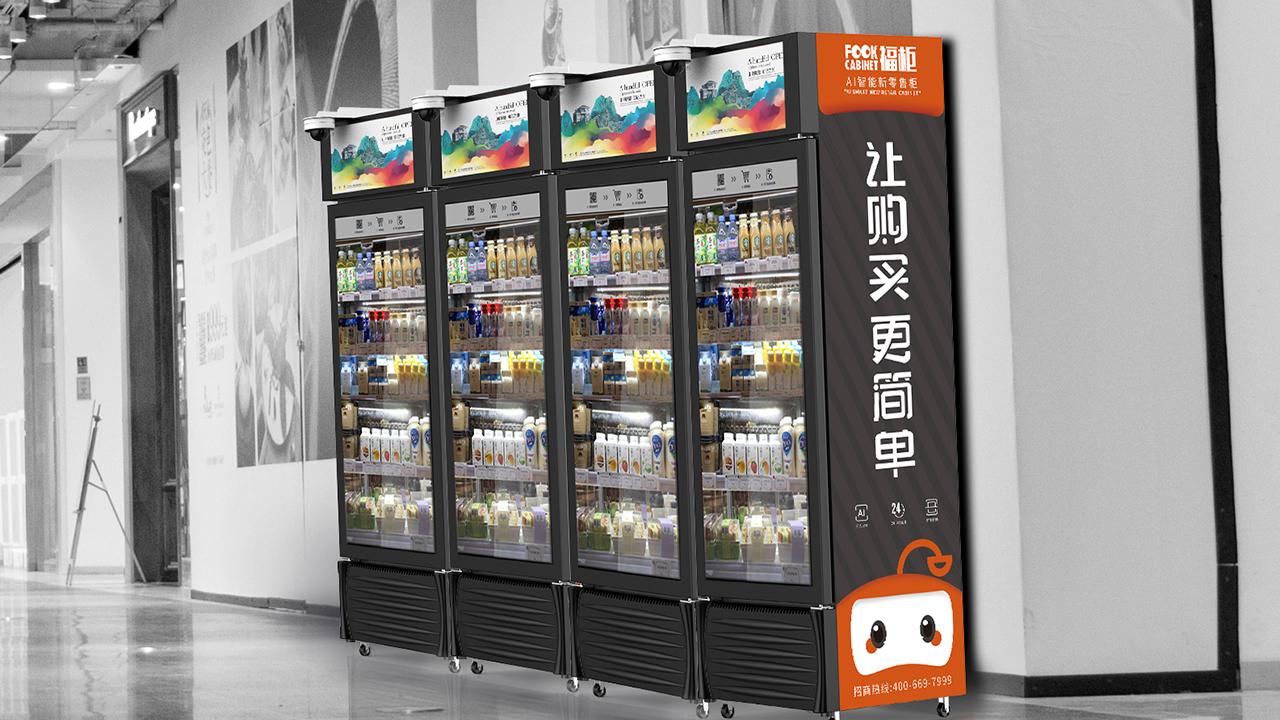 自动售货机成为无人零售行业的主力军