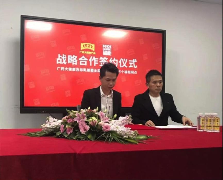 福柜科技与王老吉签署智能货柜合作协议