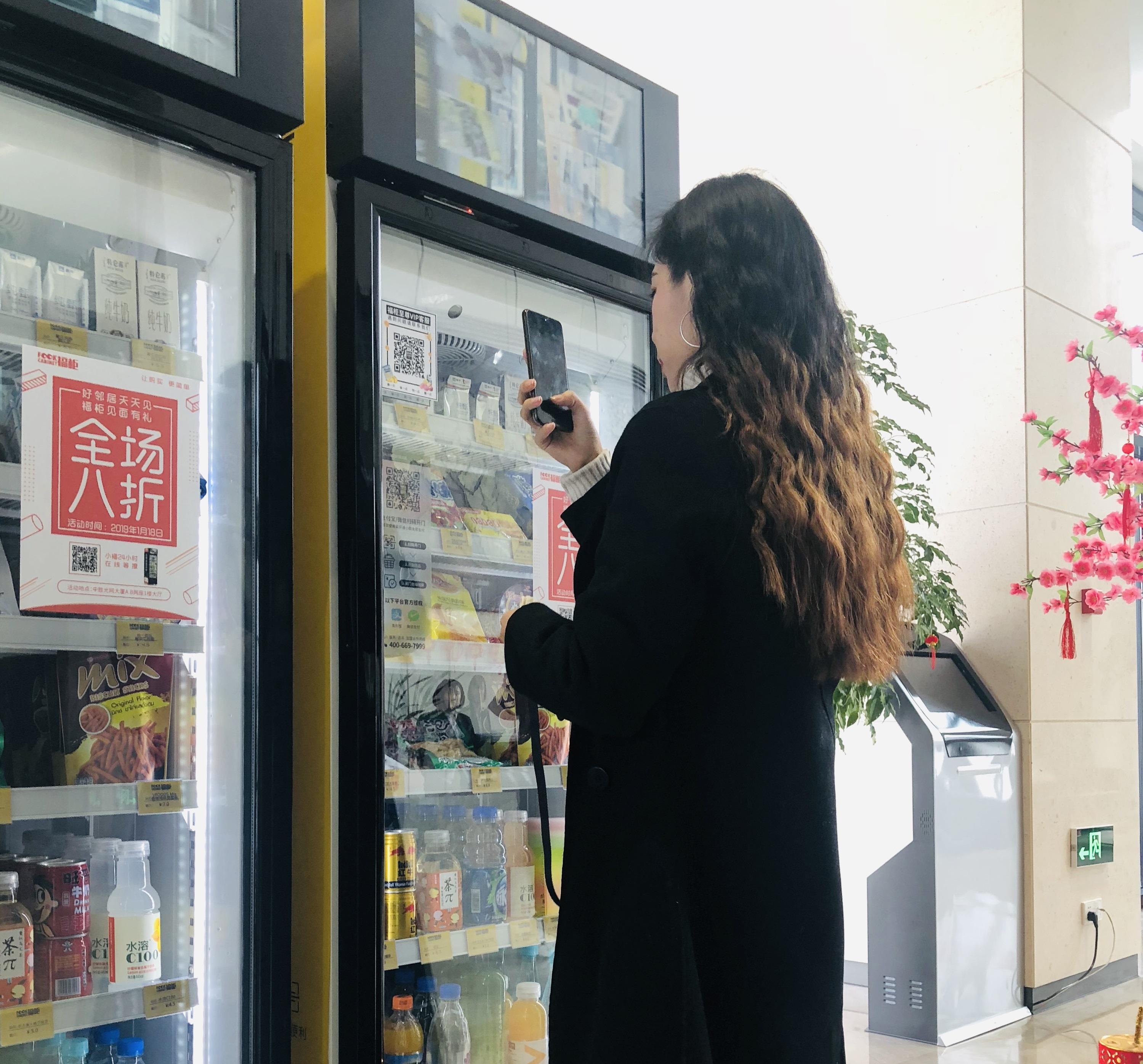 福柜无人智能货柜或解深夜购物难题