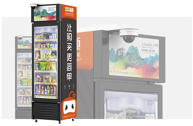 福柜智能货柜或服务于更多消费者