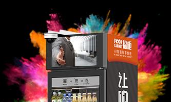 福柜智能货柜系新零售行业领航者