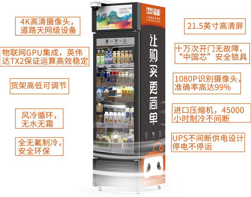 无人售货柜的优势和缺点