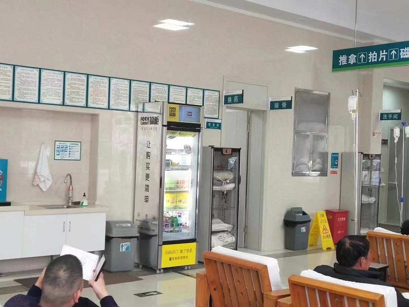 福柜智能货柜投放在医院怎么样?