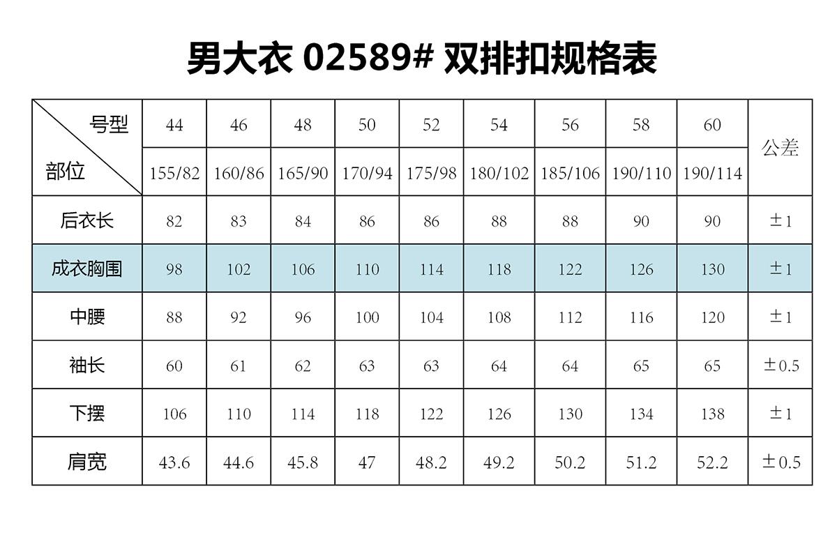 男大衣02589双排扣规格