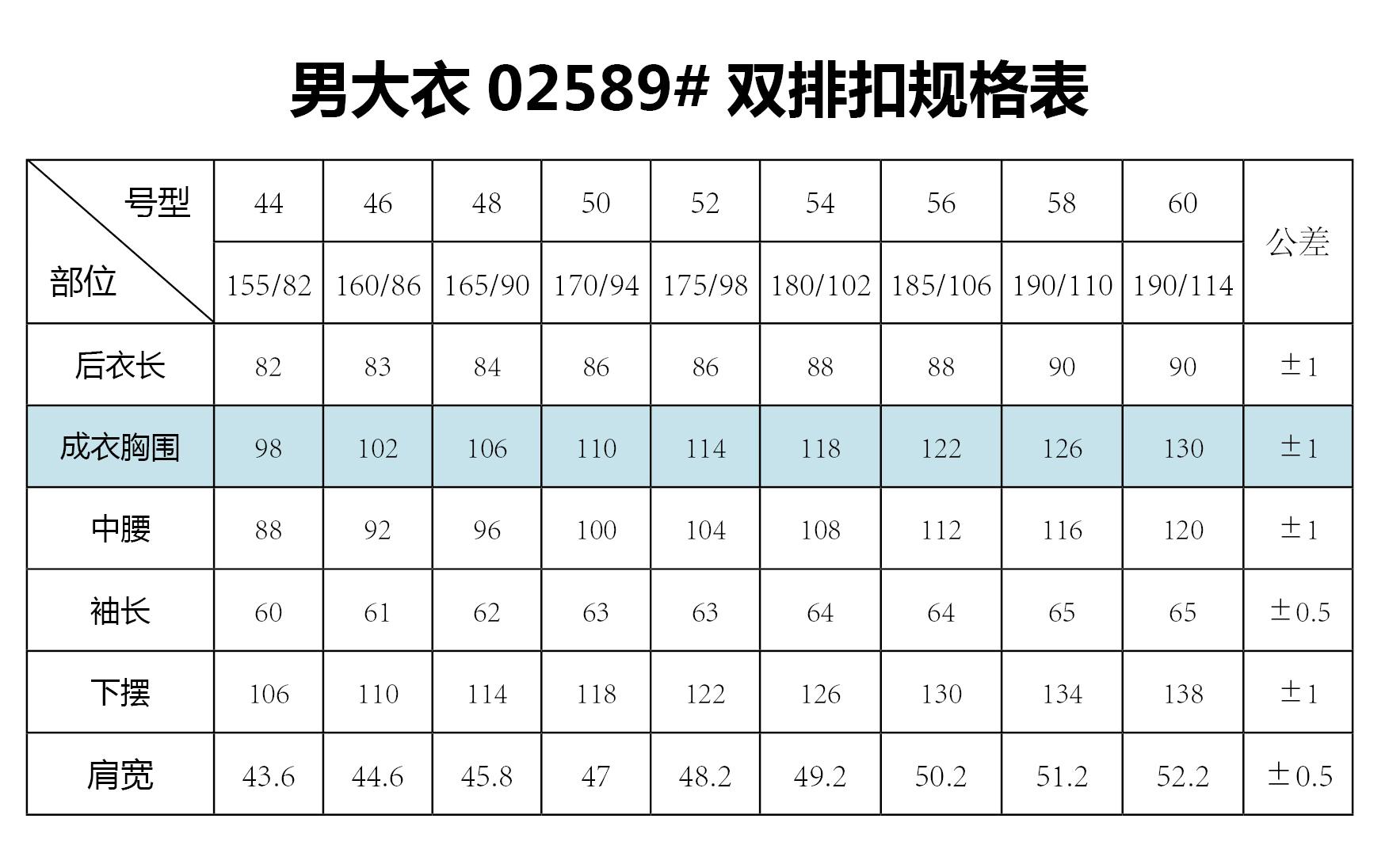 GY男大衣02589双排扣规格