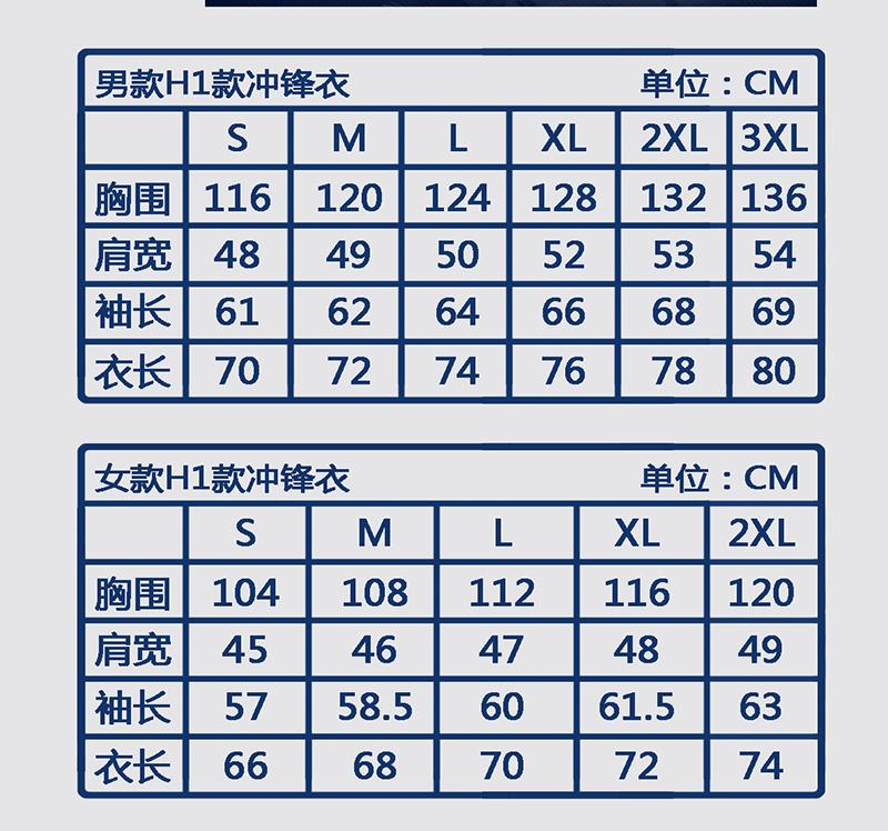 H1男女尺寸表