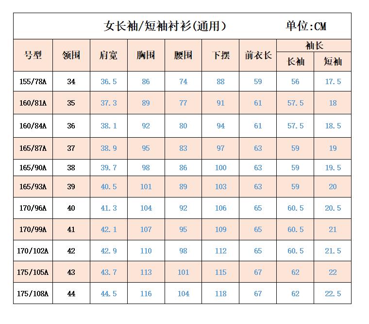 QH女衬衣规格表