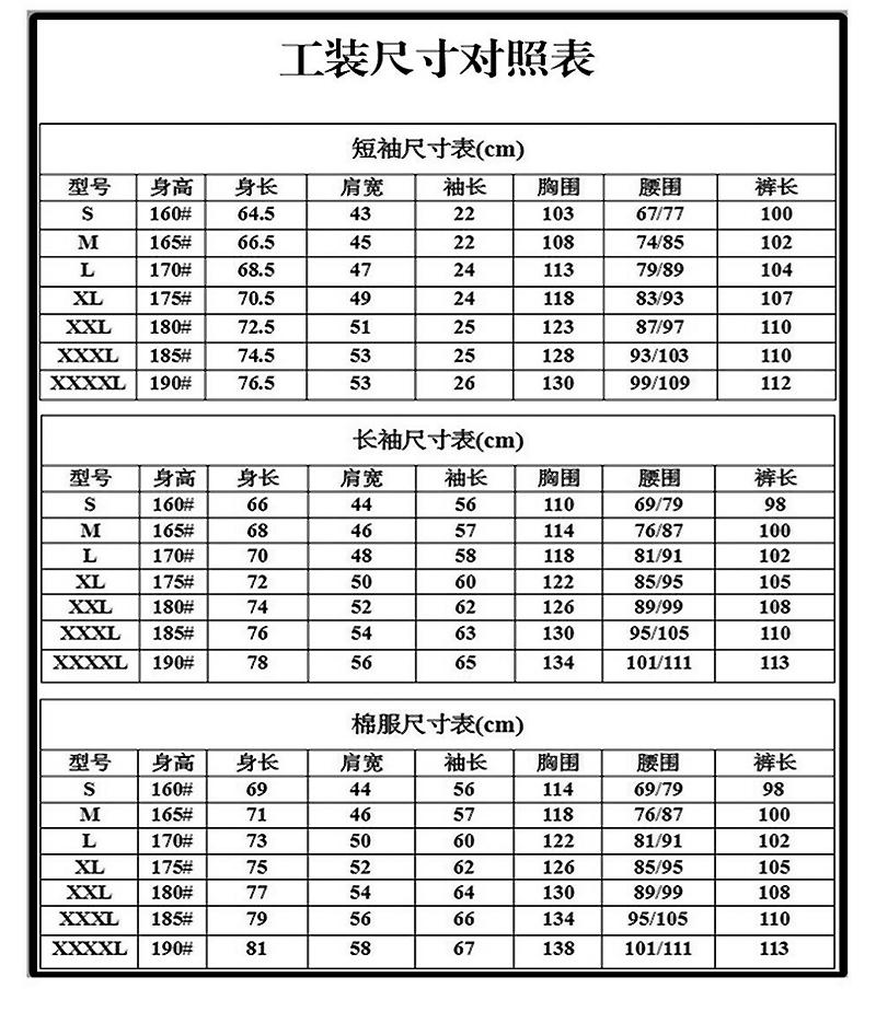 服装规格表
