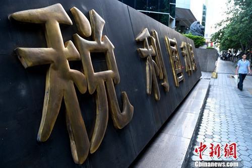 杭州继承_中新网照片