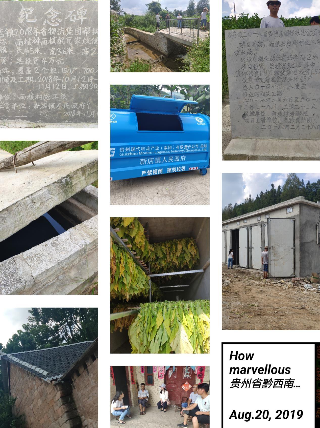20190912对帮扶雨核村项目-0012