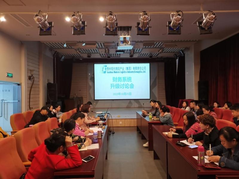 20191031现代物流集团财务系统升级讨论会简报-001