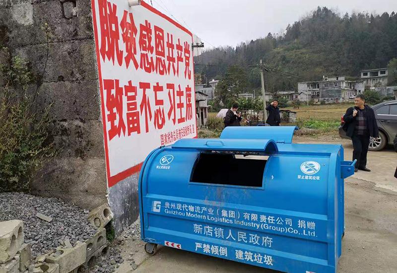 20191122全会精神传到基层党的关怀送到家中-现代物流集团向雨核村捐赠垃圾箱37个