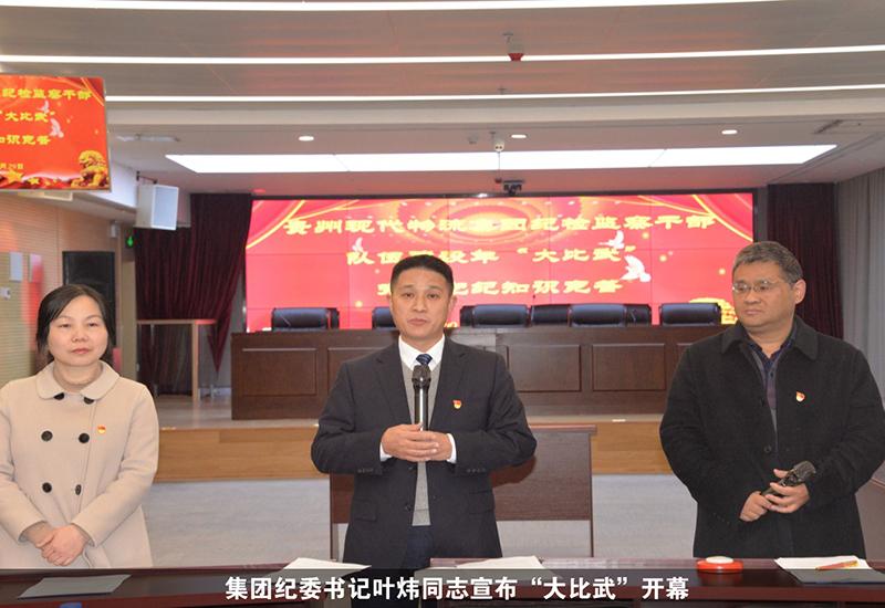 """20191209现代物流集团扎实开展了纪检监察干部队伍建设年""""大比武""""工作-001"""