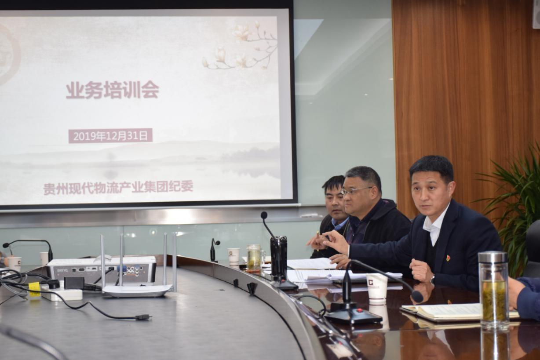 20200108现代物流集团纪委召开四序 度业务培训会-001
