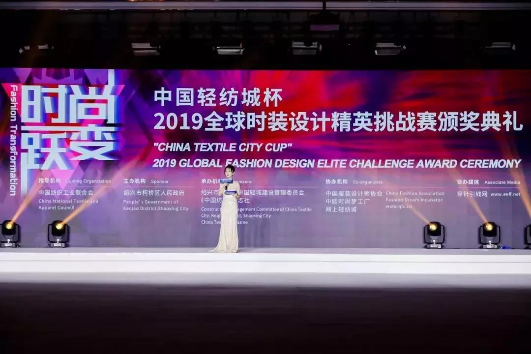 """""""中国轻纺城杯""""2019全球时装设计精英挑战赛3"""
