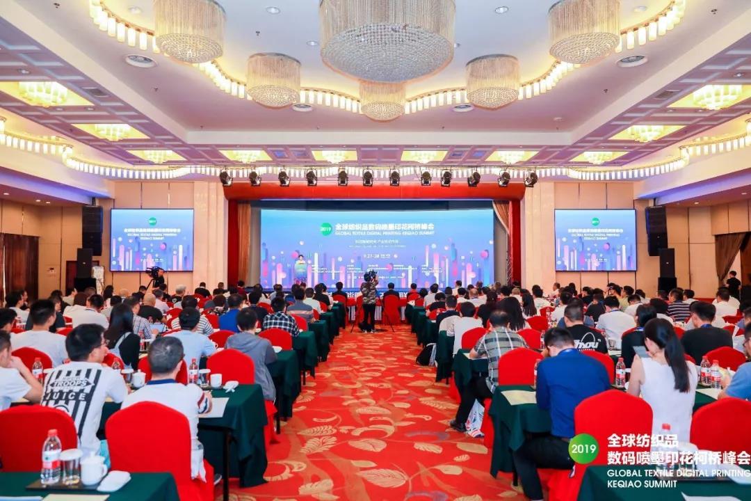 2019全球纺织品数码喷墨印花峰会2