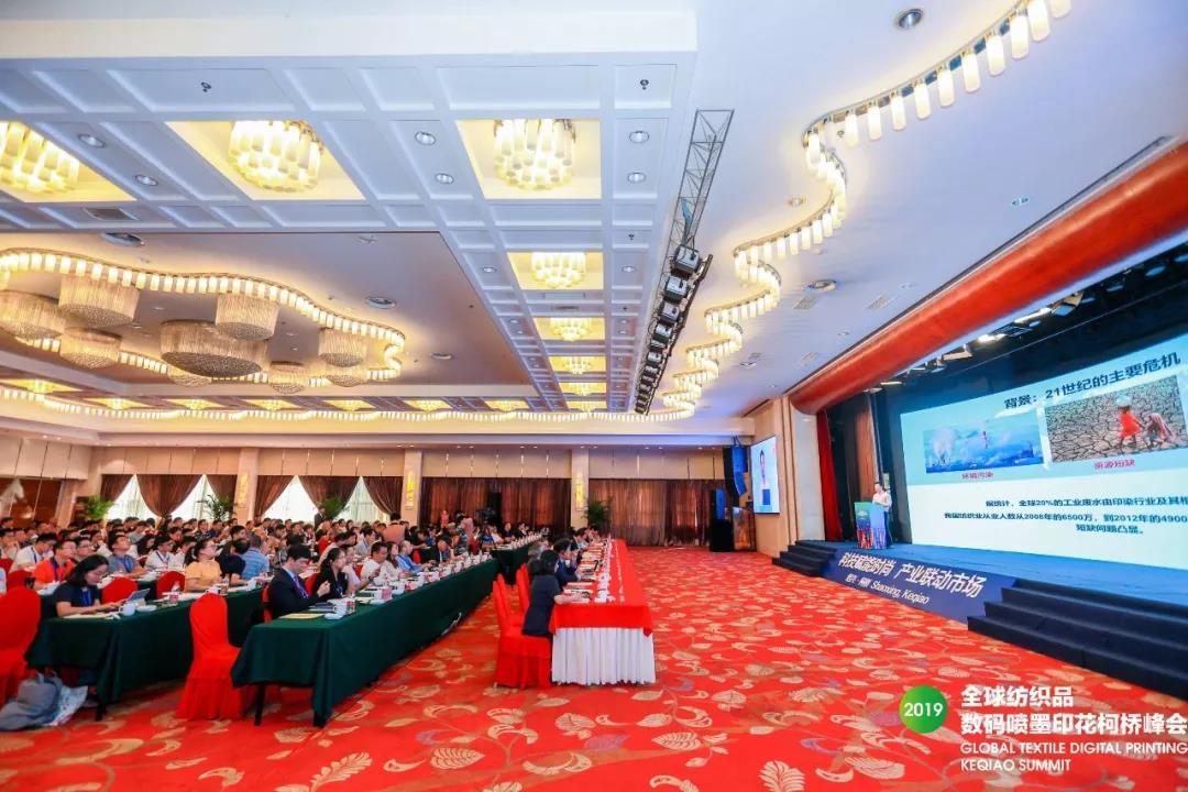 2019全球纺织品数码喷墨印花峰会3