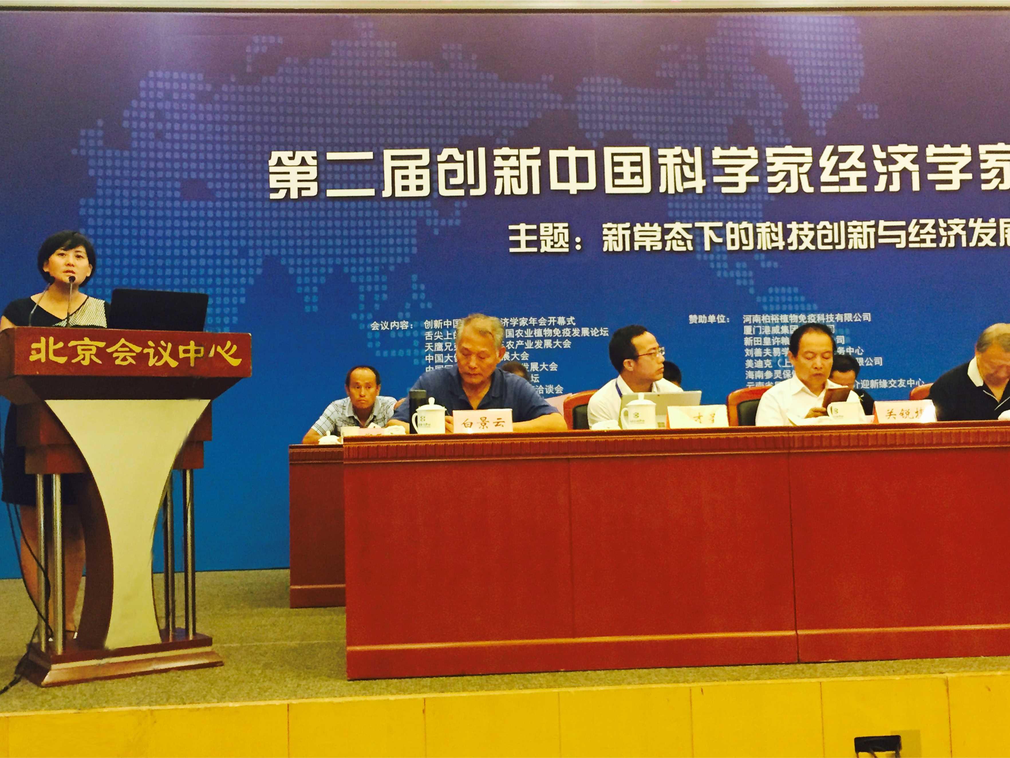 河南糖果派对注册受邀参加第二届科学家经济学家年会并发表演讲
