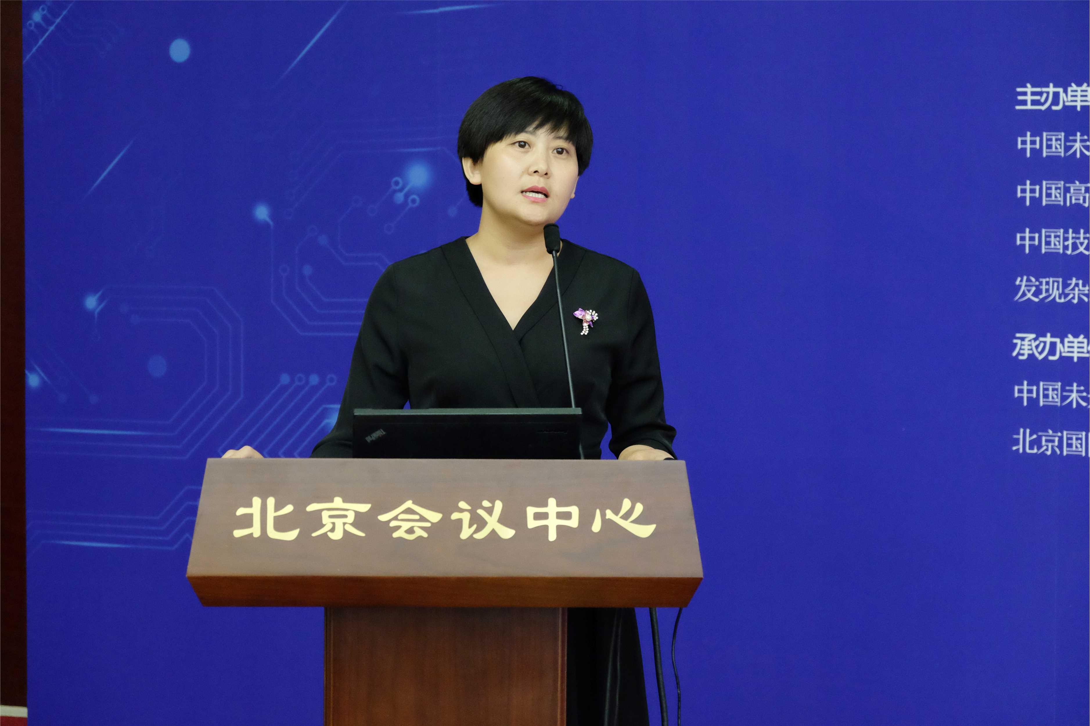 柏玉兰董事长受邀参加第十四届中国科学家论坛