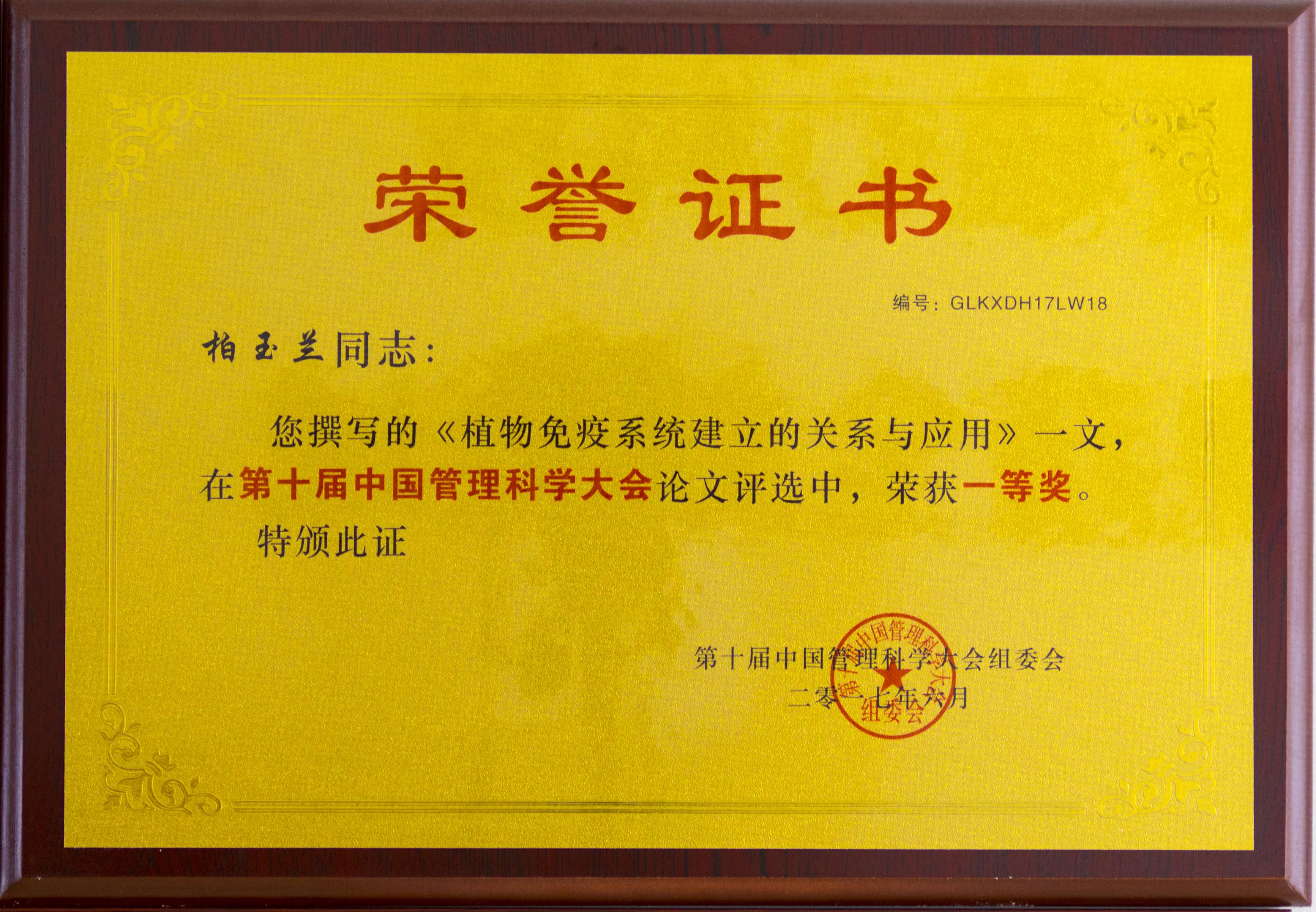 十届管理科学大会荣誉证书