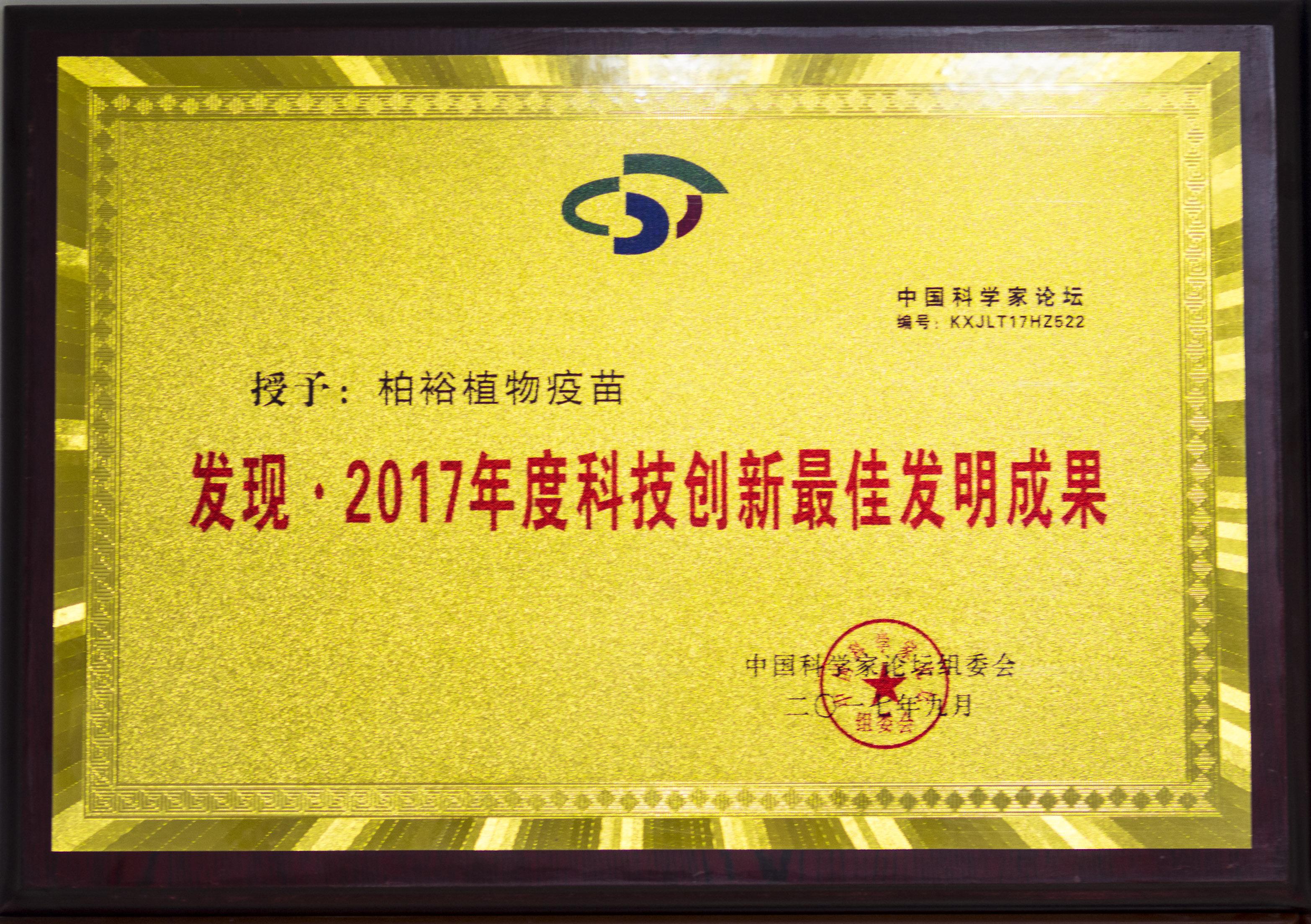 中国科学家论坛植物疫苗最佳发明成果