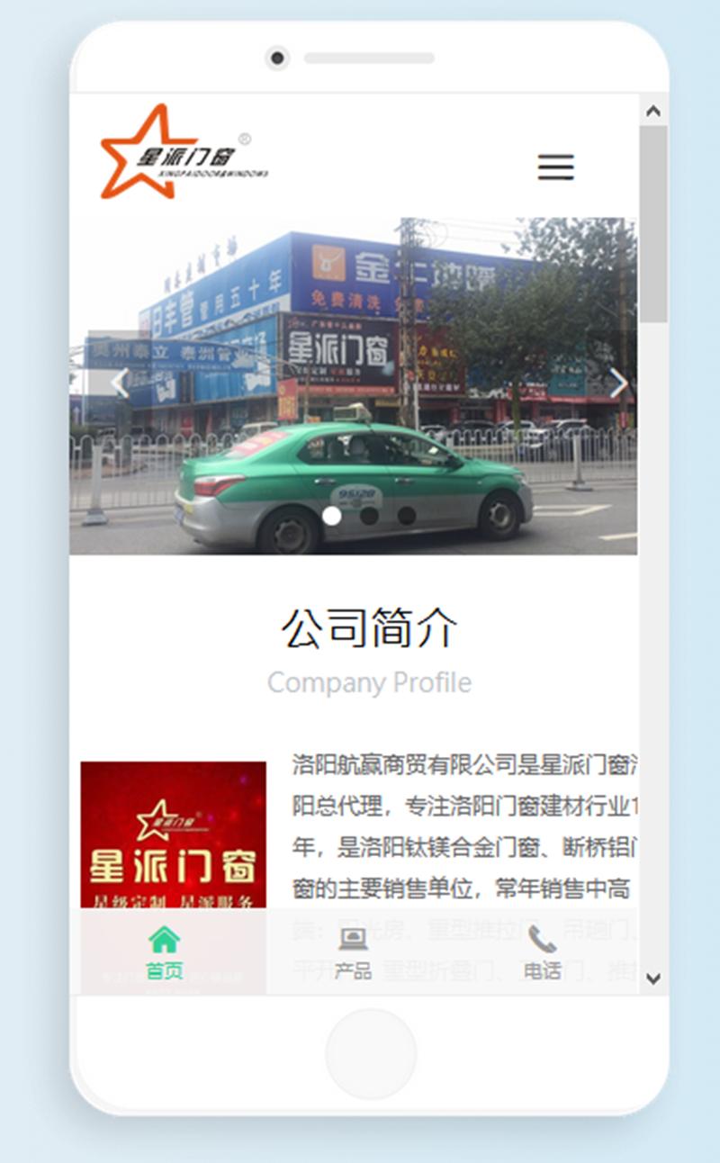 洛阳网站建设8.2