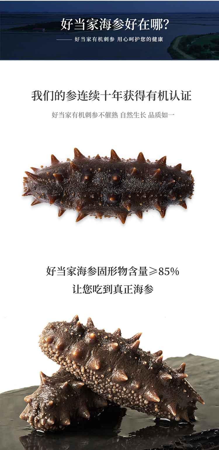 即食海参-详情页-4