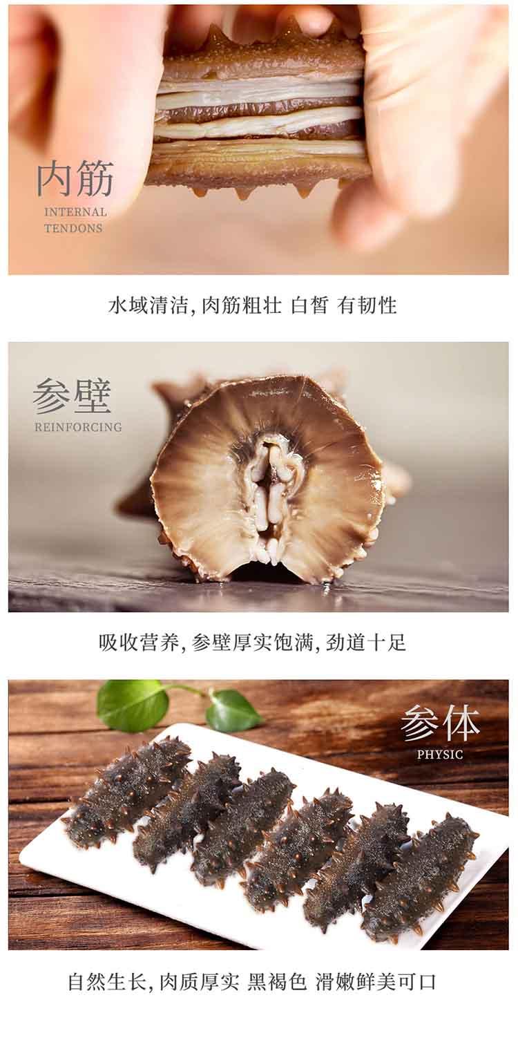 即食海参-详情页-6