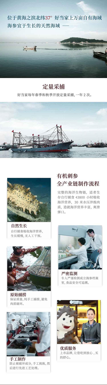 天海湾-详情页-9