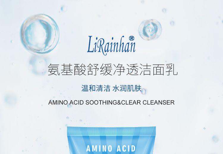 安肌酸-XianQing_0_5bf3d29a96acb