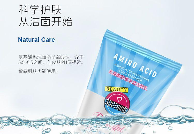安肌酸-XianQing_7_5bf3d2a2babf4