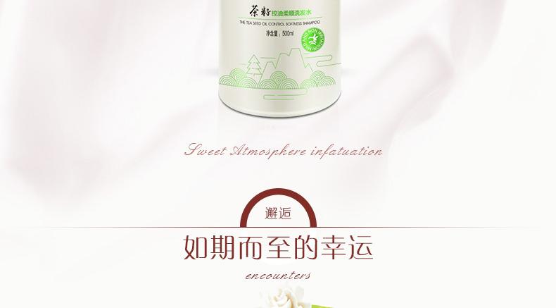 茶油洗發-茶油洗發-9