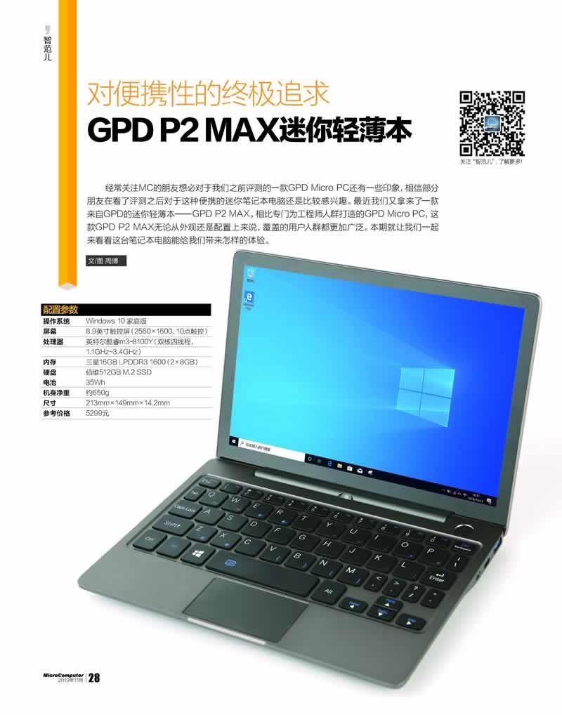 GPDP2Max-微型计算机稿件_页面_1