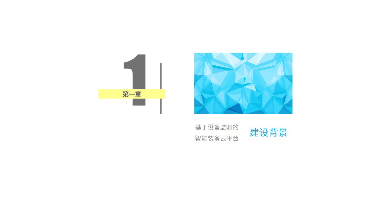 Smart-Plant基于设备监测的智能装备云平台-官网上传-幻灯片3