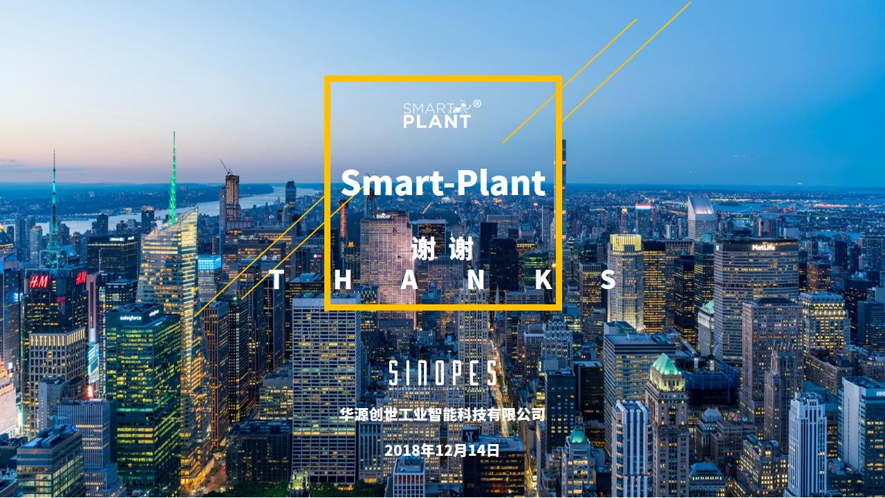 Smart-Plant基于设备监测的智能装备云平台-官网上传