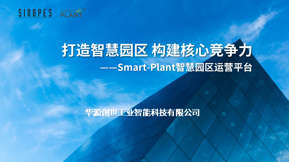 Smart-Plant智慧园区方案0521-幻灯片1