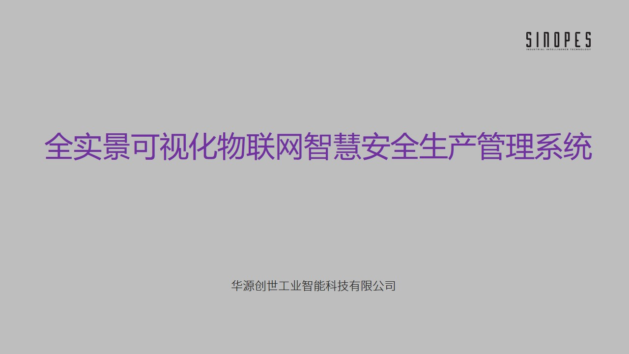 全实景安监智慧管控平台-危化企业-幻灯片1