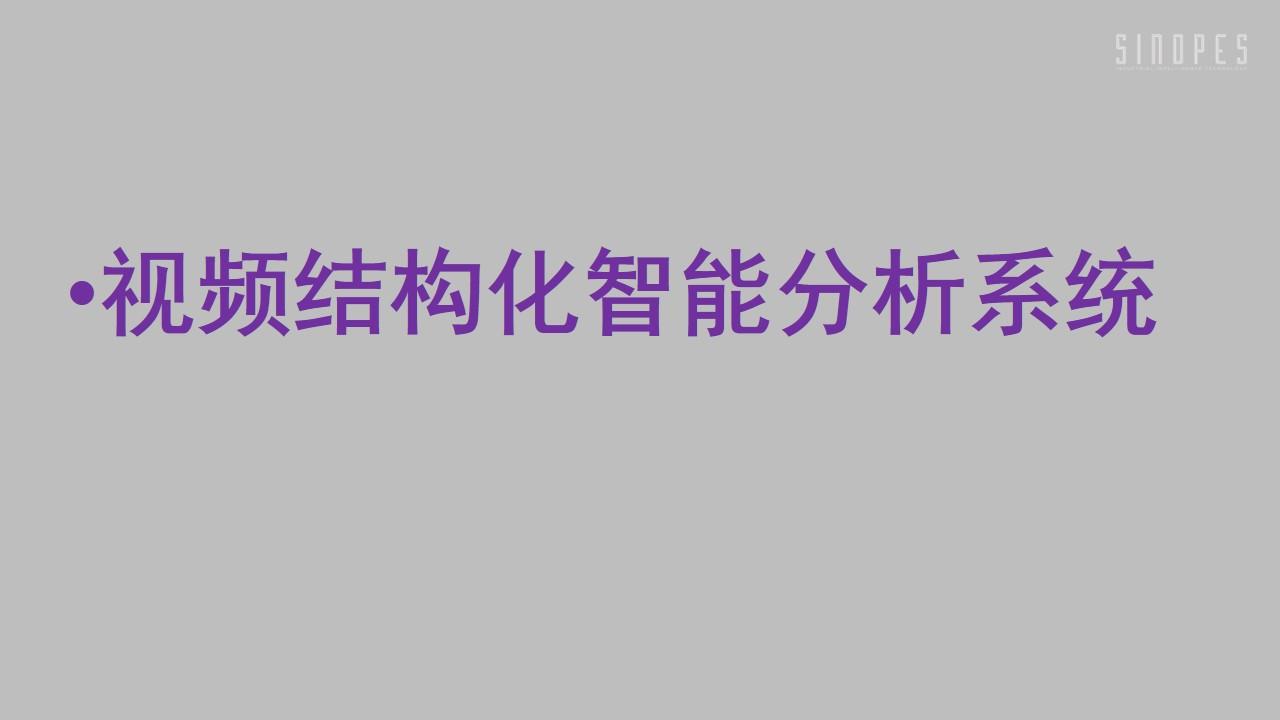 全实景安监智慧管控平台-危化企业-幻灯片38
