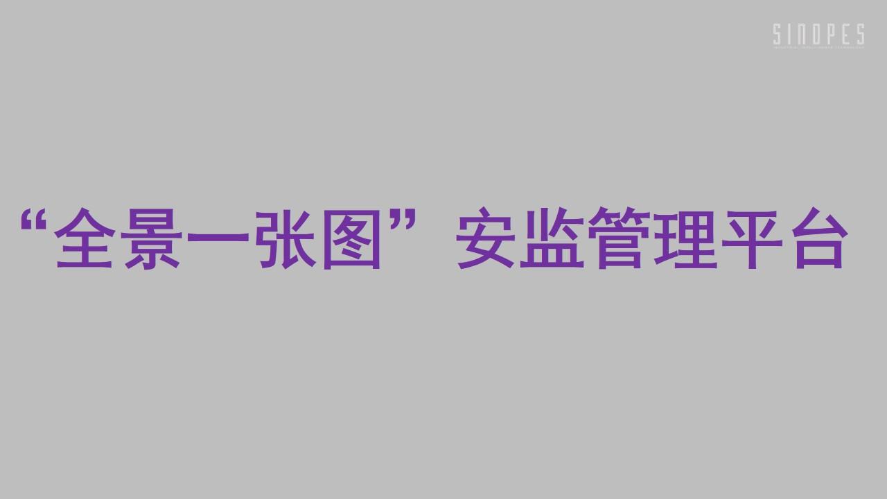 全实景安监智慧管控平台-危化企业-幻灯片5