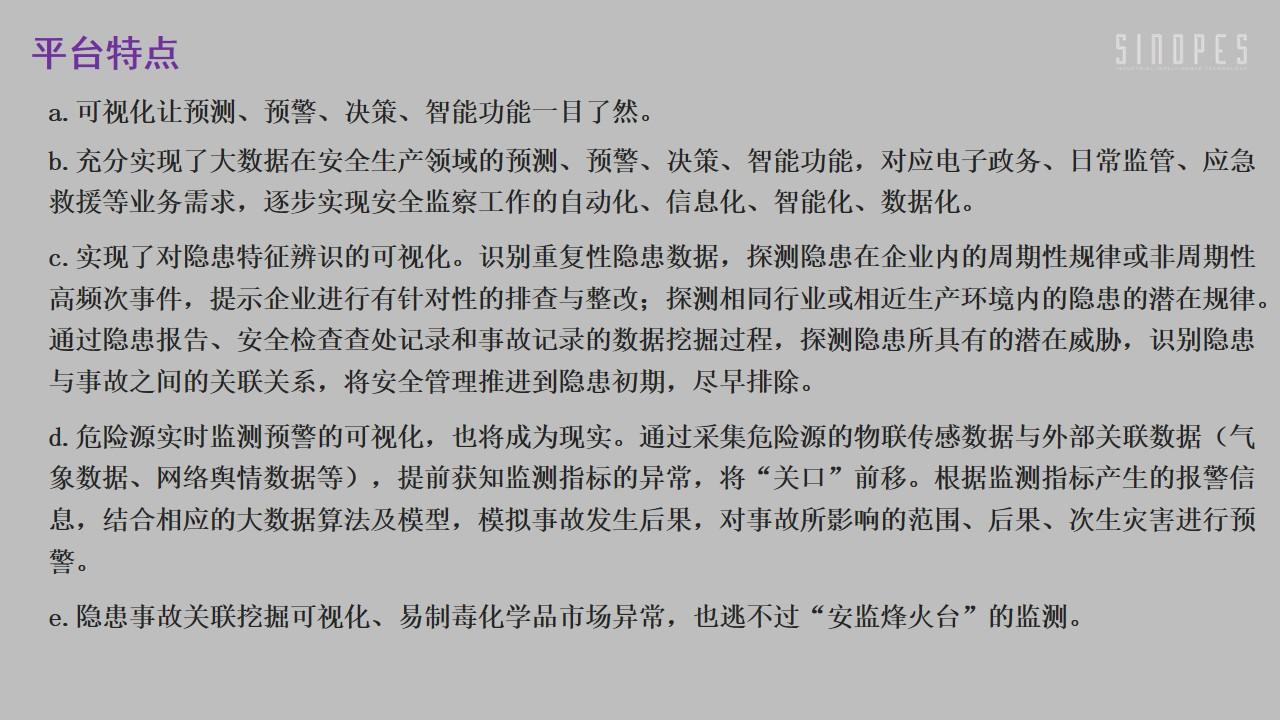 全实景安监智慧管控平台-危化企业-幻灯片56