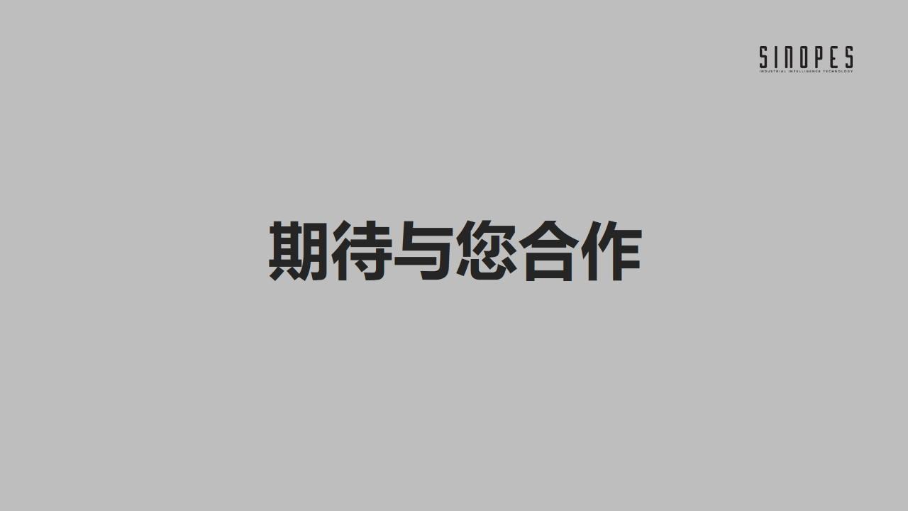 全实景安监智慧管控平台-危化企业-幻灯片58