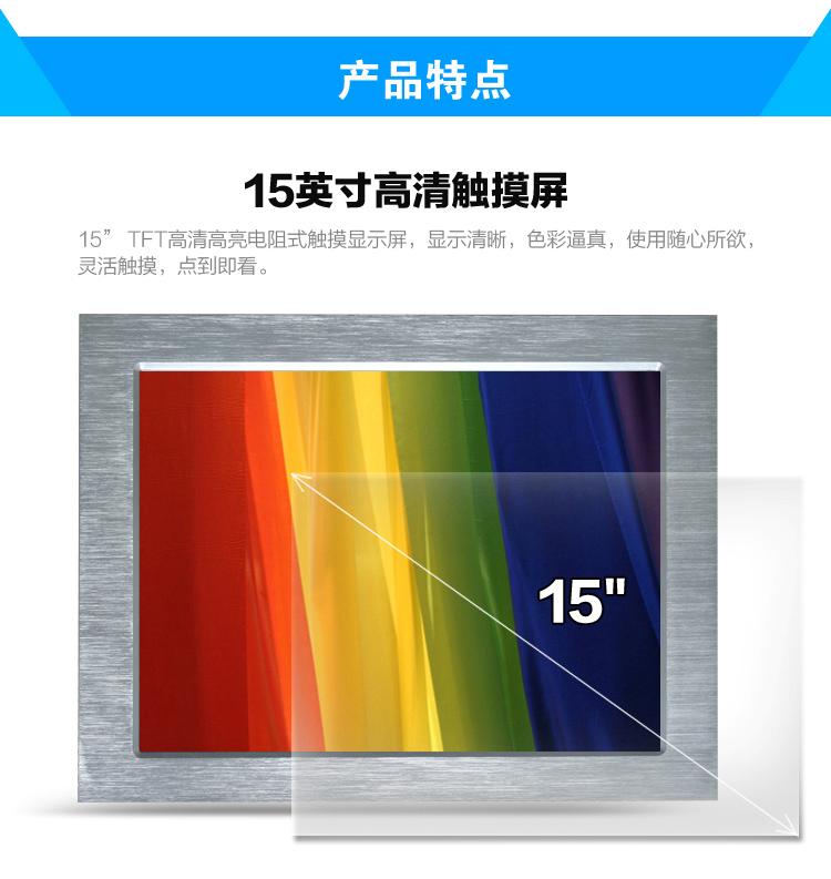 15寸嵌入式工业平板电脑产品特色